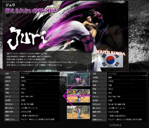 ssf4_juri_profile_change.jpg