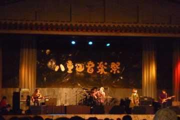 八重山音楽祭