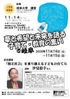 20091114教育集会