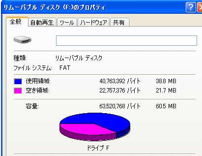 microSD 001