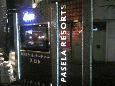 パセラリゾーツグランデ渋谷店