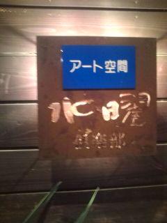 2011秋樋笠さん③securedownload