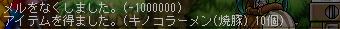 100mラーメン