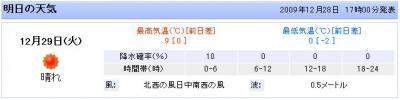 091229tenkiyohou.jpg
