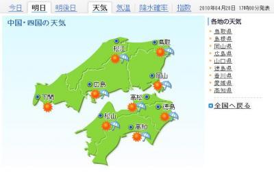 100429tenki_yahoo.jpg