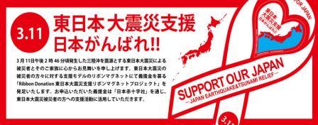 bana_110417_SupportJapan.jpg