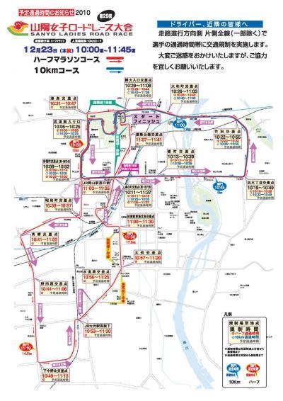 map_sanyouroadrace.jpg