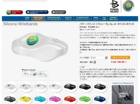 powerbalancewebshop.jpg