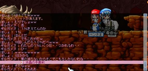 hoshi_091029_203407.jpg