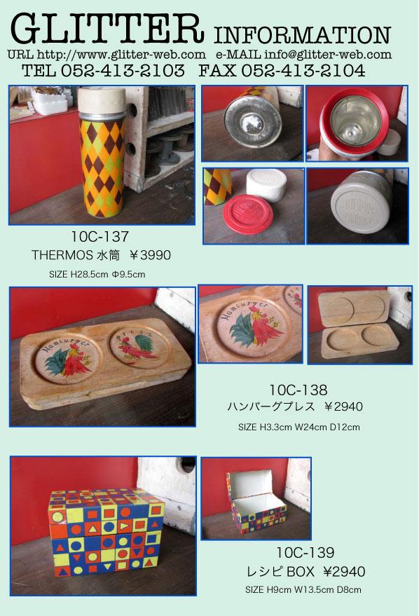 10c137_139.jpg