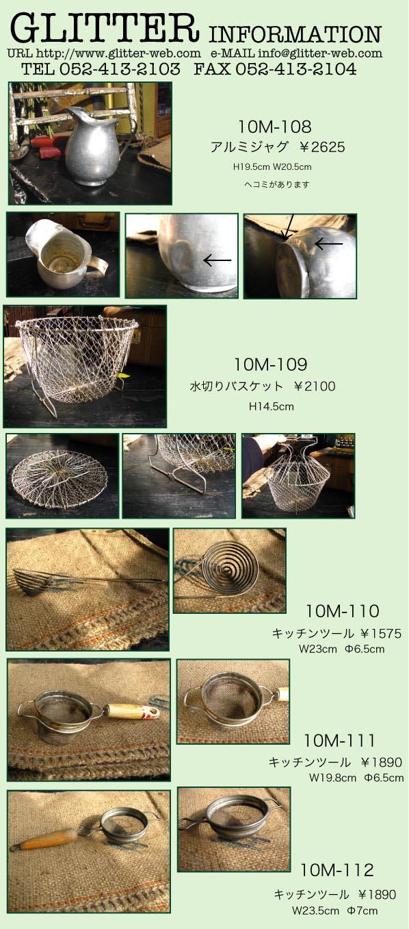 10m108_112.jpg