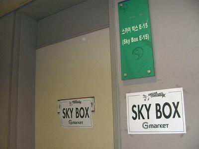 SKYBOX.jpg