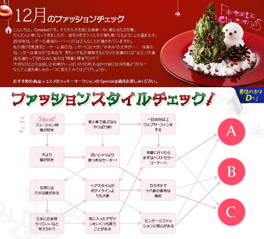 gmarket_co_jp_20101229_170800.jpg