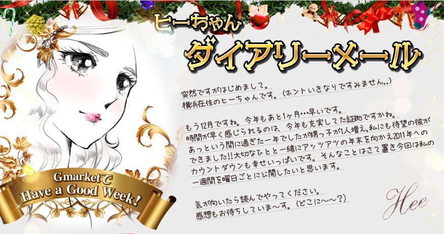 gmarket_co_jp_20110104_113424.jpg