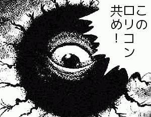 この性犯罪者予備軍がッ!!!