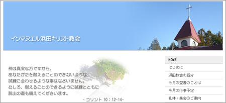 NEW インマヌエル浜田キリスト教会Webサイト