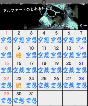 カレンダー(ある