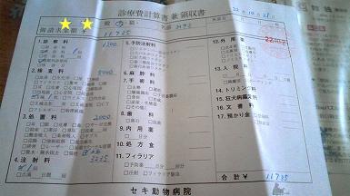 明細10.21