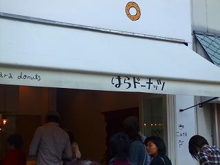 DSCF2488donatsu.jpg