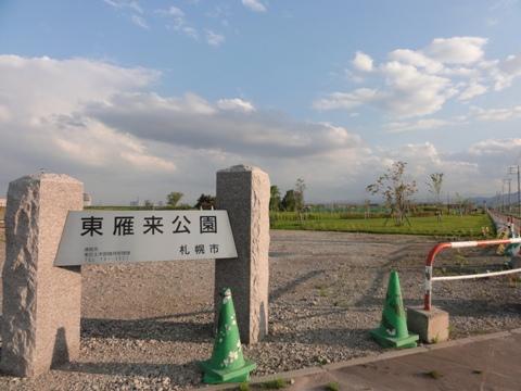 お散歩05(2011.06.05)