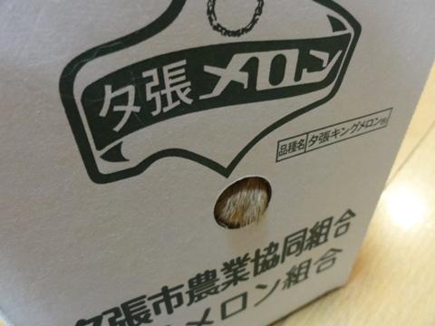 ハコスキー闘争01(2011.06.13)