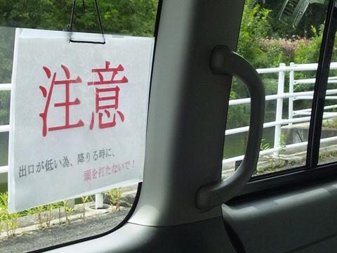 注意、遅いよ!(2011.08.05)