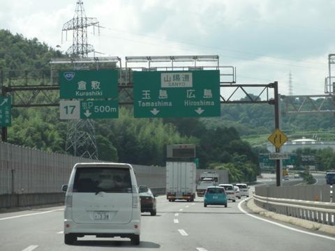 山陽道、倉敷ばいばい(2011.08.05)