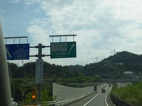 山陽道、四国はあっち(2011.08.05)