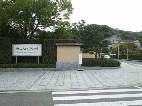 平山郁夫美術館(2011.08.05)