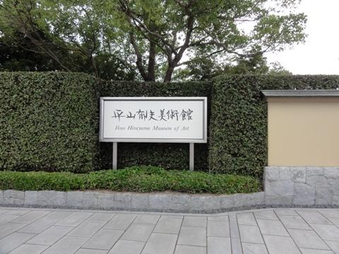 平山郁夫美術館看板(2011.08.05)