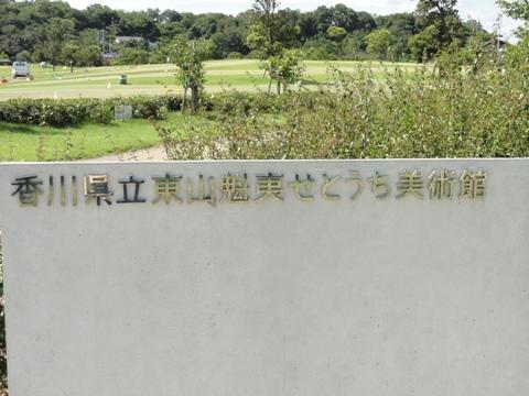 東山魁夷美術館01(2011.08.06)