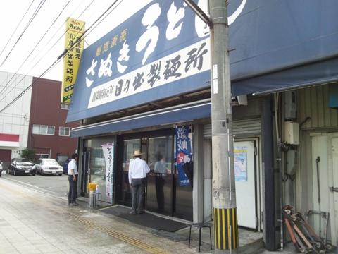 日の出製麺所(2011.08.06)