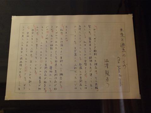 四谷シモン人形館13(2011.08.06)