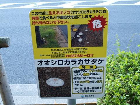 注意書き(2011.08.06)