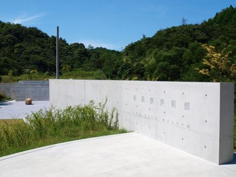 李禹煥美術館01(2011.08.07)