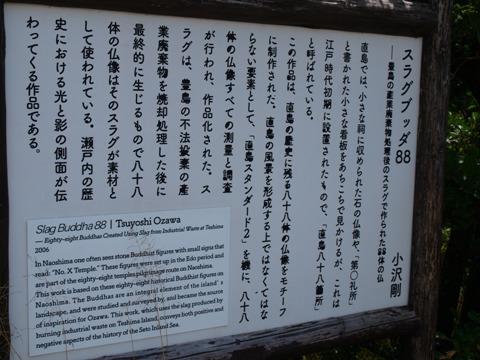 直島アート16(2011.08.08)