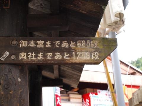 登る登る04(2011.08.06)