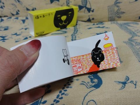 猫のあいさつ02(2011.09.08)