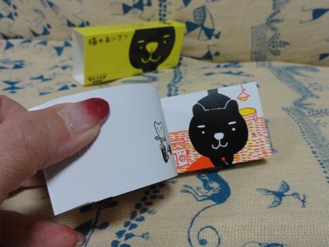 猫のあいさつ03(2011.09.08)