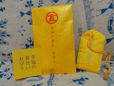 お守り(2011.09.08)