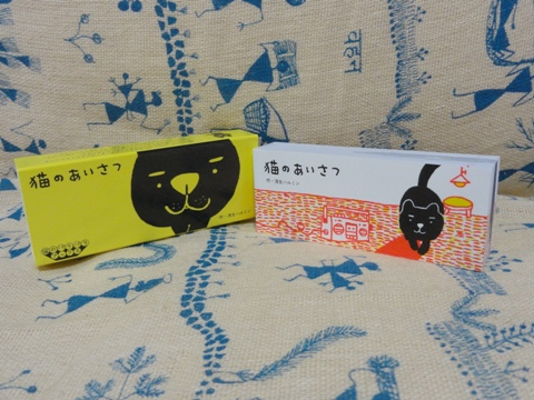 猫のあいさつ01(2011.09.08)