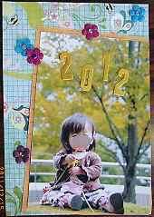 2011_1215_120903-RIMG1527.jpg