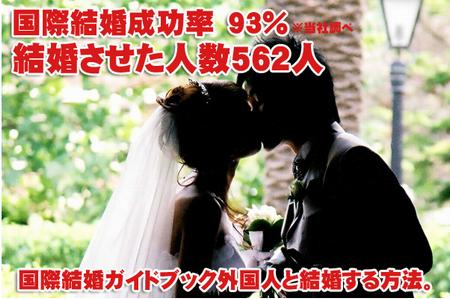 """国際結婚ガイドブック""""外国人と結婚する方法。"""