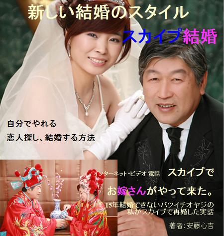 新しい結婚のスタイル「スカイプ結婚」+スカイプで世界中から友達を探す方法(スカイプたつじんマニュアル)自分でやれる恋人探しから国際結婚(中国編)の手続き方法