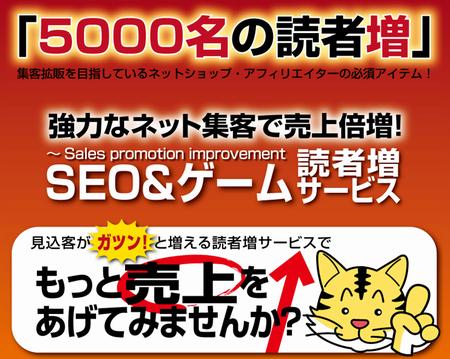 5000名のメルマガ読者増→SEO&ゲーム読者増サービス