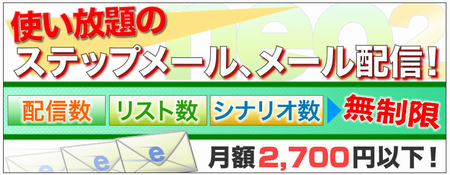 使い放題ステップメール「NEO2」