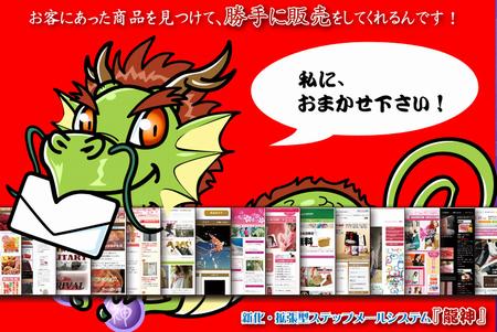 新化・拡張型ステップメールシステム『龍神』
