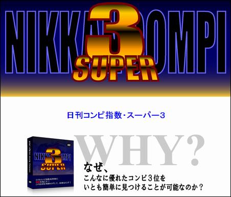 日刊コンピ指数 スーパー3