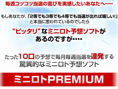 ミニロト予想ソフト【ミニロトPREMIUM】