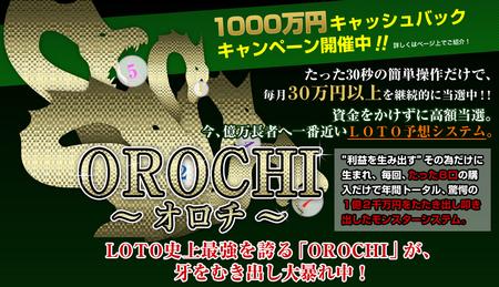 ロトオロチ(LOTO OROCHI)